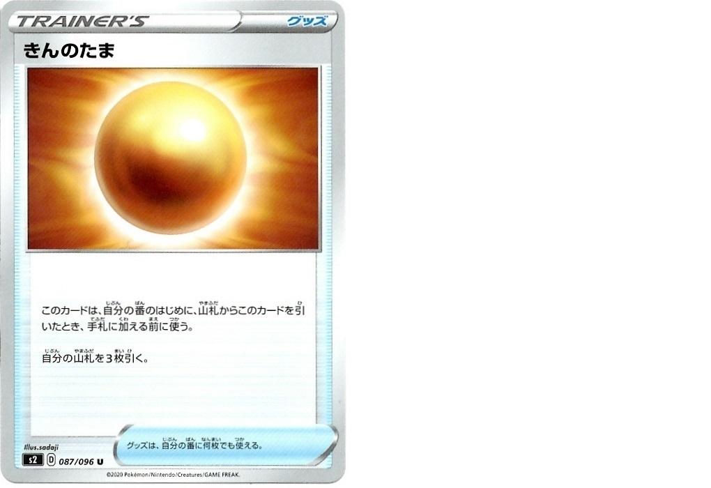 【箱開封】ポケモンカードゲーム 拡張パック『反逆クラッシュ』(後編)_f0205396_14554966.jpg