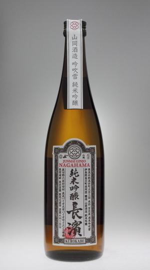 長濱 純米吟醸[山岡酒造]_f0138598_20224889.jpg