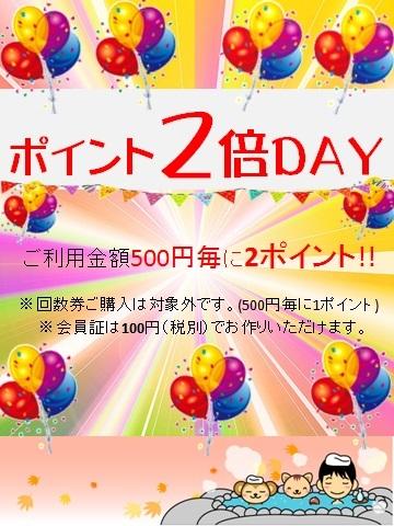 3月26日(木) ポイント2倍DAY!!_e0187507_16252190.jpg