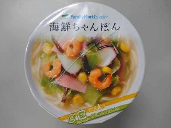 3/24夜勤飯 ファミマ 海鮮ちゃんぽん、1/3日分の野菜が摂れるサラダ、おむすびシーチキン&チキン_b0042308_05444913.jpg