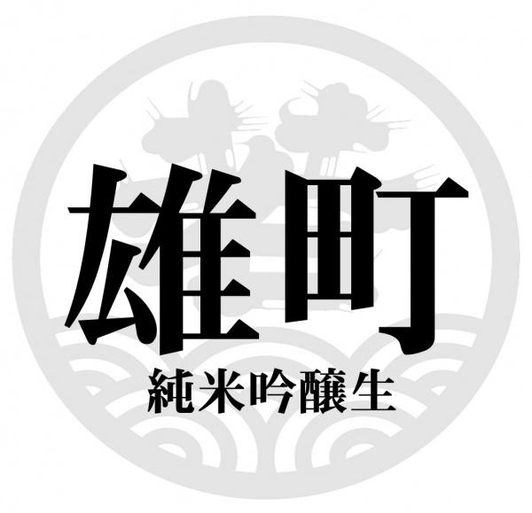 光栄菊Hello!KOUEIGIKU 雄町/若波純米吟醸 雄町_d0367608_07563668.jpg