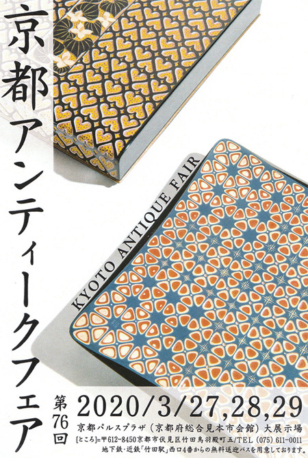 3月27日(金)~29日(日)京都アンティークフェアに出店します_c0143209_06574525.jpg