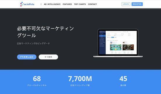 中国のスマート広告テクノロジー企業であるSocialPetaが日本市場に参入_a0390018_14083659.jpg