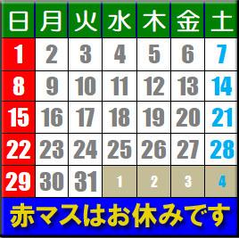 アルフィン3月営業カレンダー改訂_d0067418_10331577.jpg