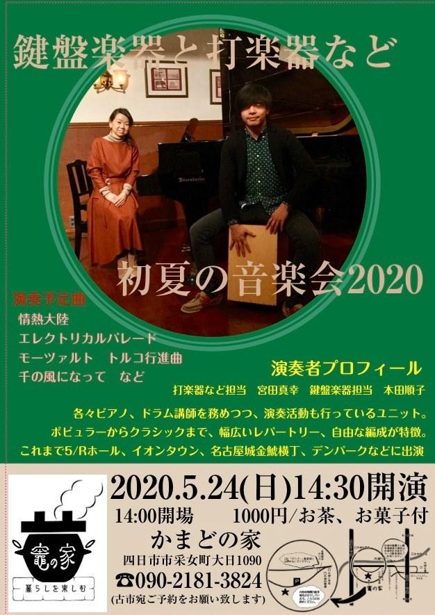 初夏の音楽会2020 inかまどの家_f0044728_09420625.jpg