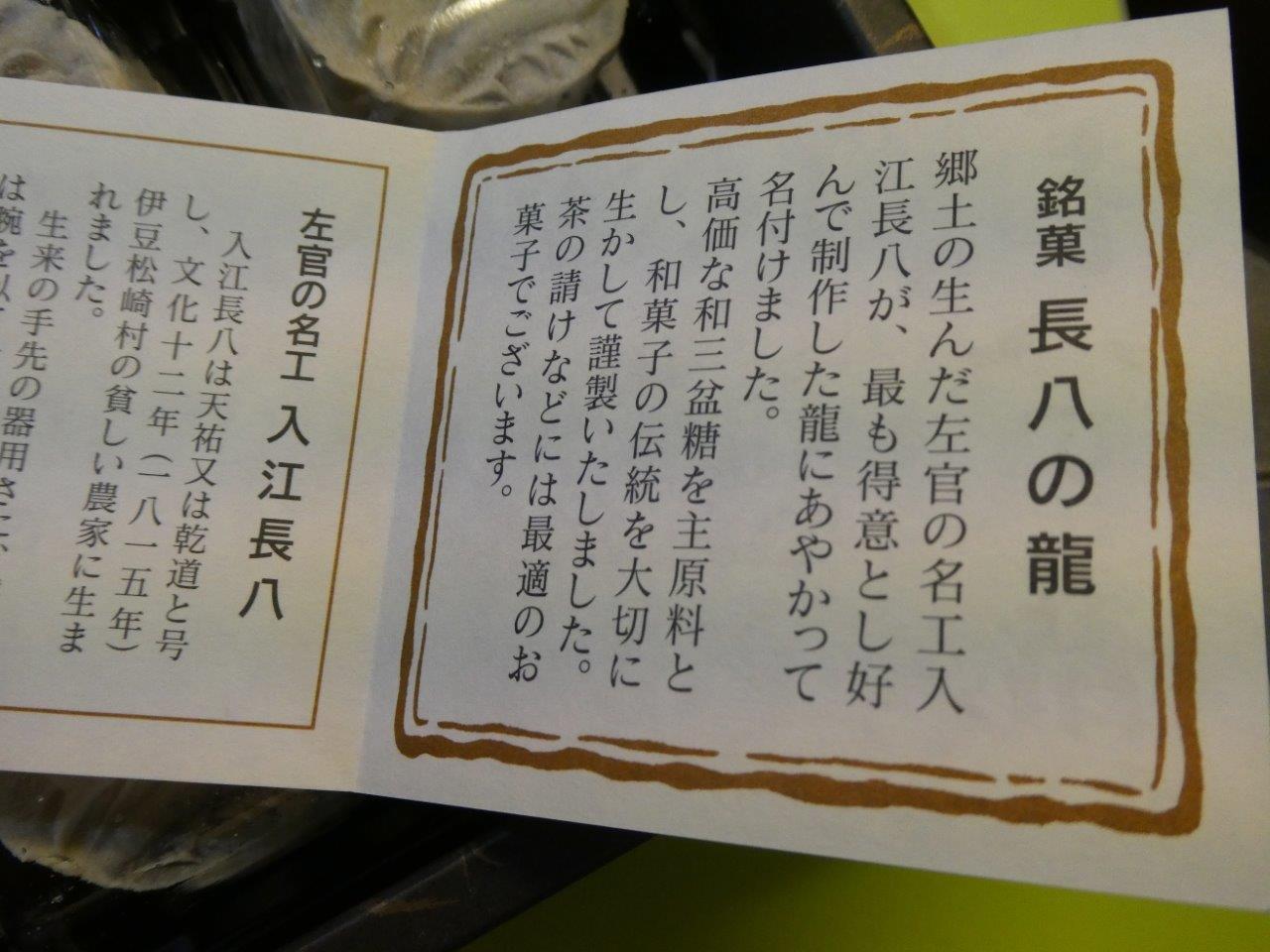 長八の龍 (静岡県)_d0106134_22450130.jpg