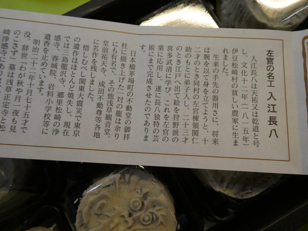 長八の龍 (静岡県)_d0106134_22450142.jpg
