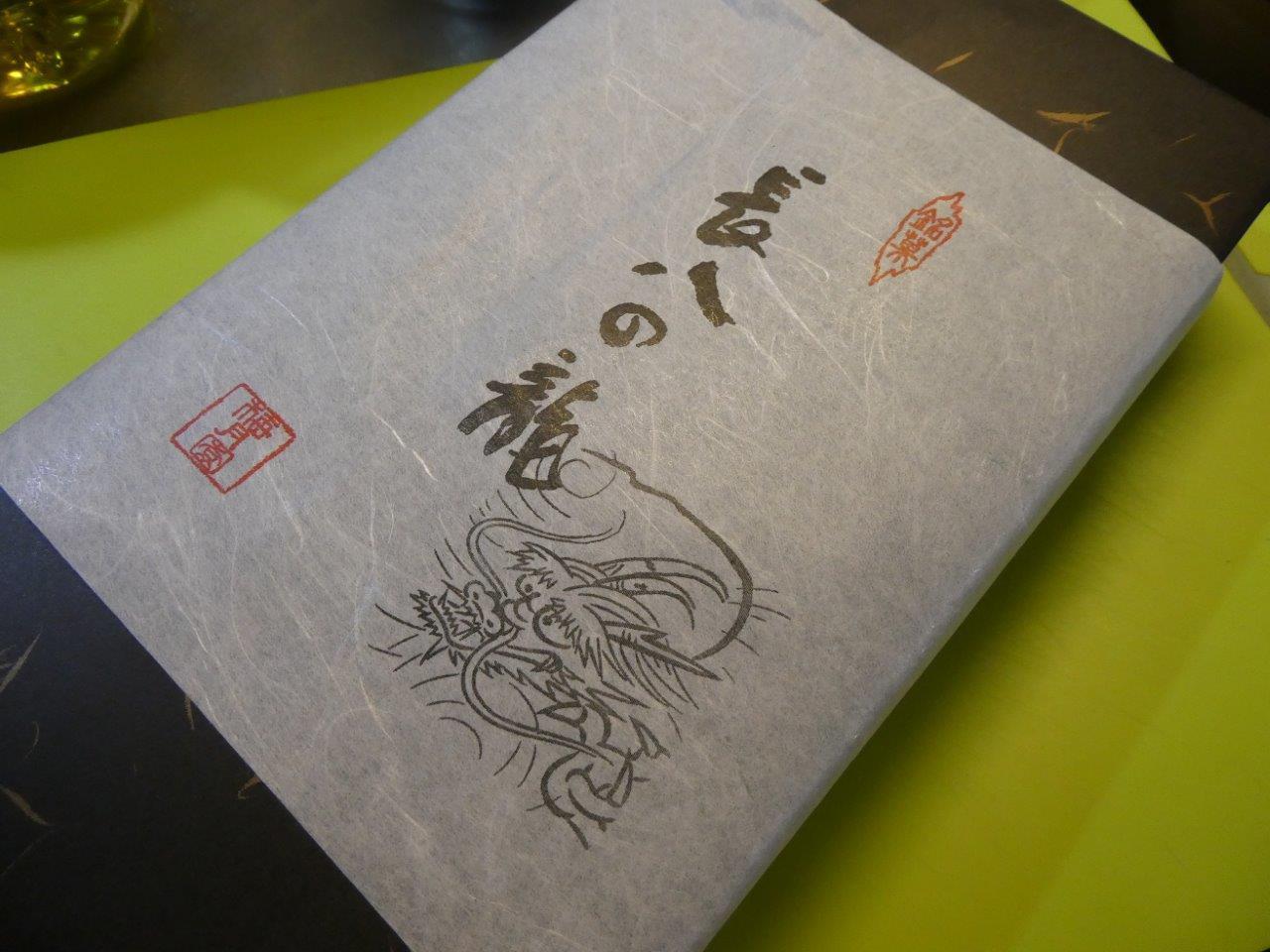 長八の龍 (静岡県)_d0106134_22451120.jpg