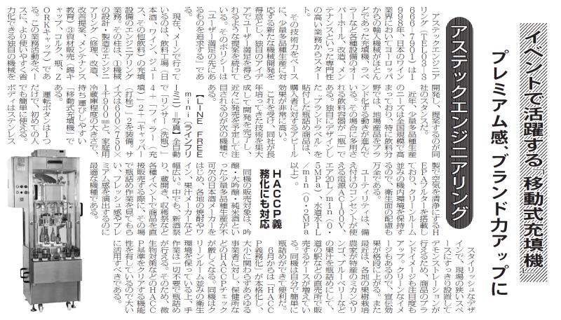 食品新聞2月24日に【LINE FREE mini】が掲載されました。_d0174738_13591873.png