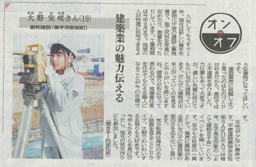 弊社社員が秋田魁新報に掲載されました_e0341538_09023614.png