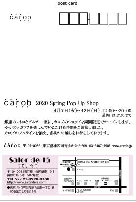 carob 2020 Spring Pop Up Shop at 銀座 サロン ドゥ ラー 4/7~12_b0278339_16280056.jpg