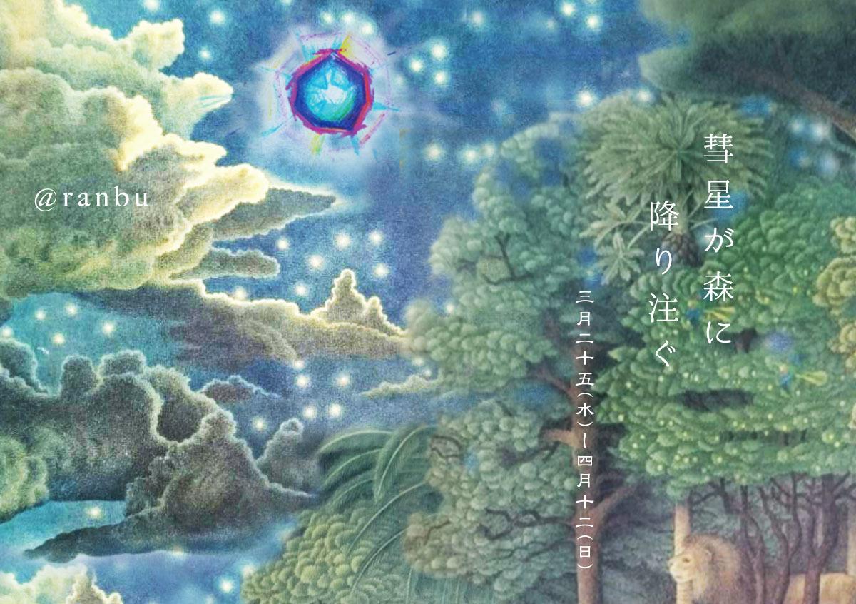 大阪ranbuさん「彗星が森に降り注ぐ」_e0234341_07505154.jpeg