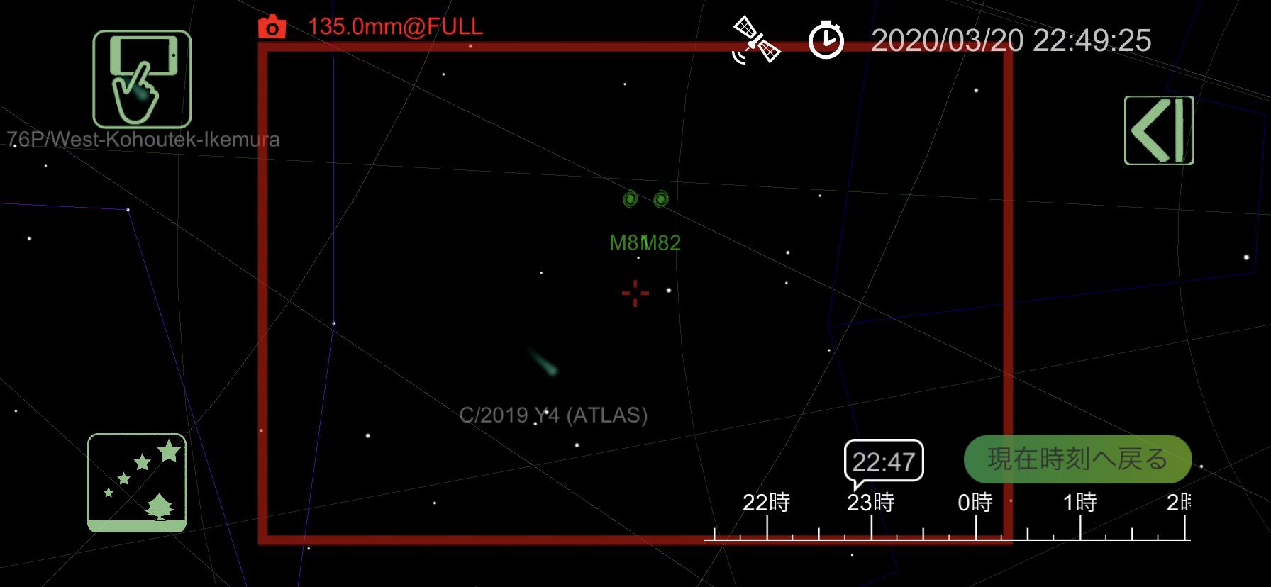 アトラス彗星2020年3月20日_b0400557_21511668.png