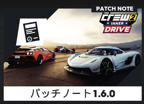 ゲーム「THE CREW2 無料大型アップデートくるーーー!?」_b0362459_15055572.jpg