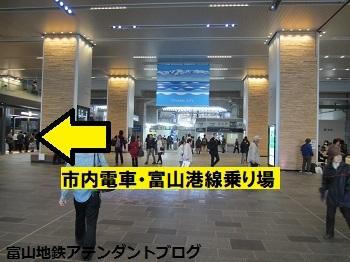 市内電車の乗り場~富山駅から乗る場合~_a0243562_11521740.jpg