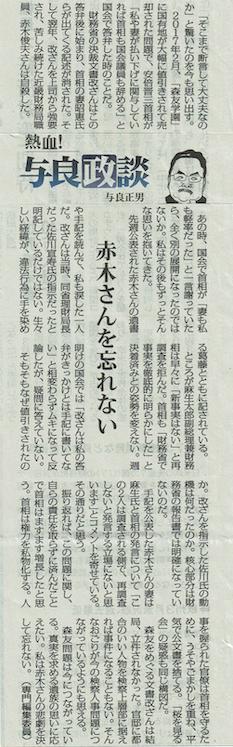 赤木さんを忘れない、毎日新聞夕刊「熱血!与良政談」_a0045064_23574654.png