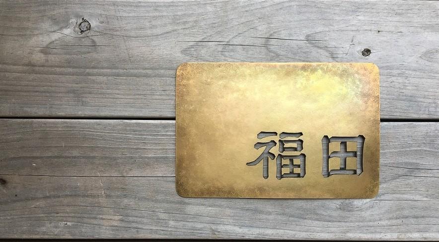 真鍮表札~福田様_a0158466_19351991.jpg