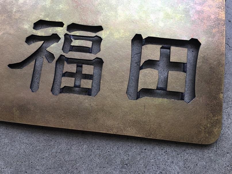 真鍮表札~福田様_a0158466_19353643.jpg