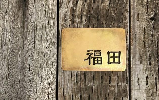 真鍮表札~福田様_a0158466_19354444.jpg