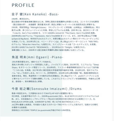 4月23日(木)スペシャルライブ KEN\'S TRIO west japan tour2020_b0117570_14033597.jpg