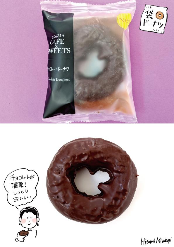 【袋ドーナツ】ファミリーマート「チョコレートドーナツ」【濃厚チョコレート】_d0272182_11215795.jpg