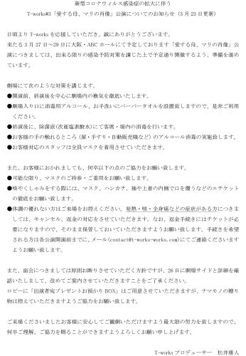 「愛する母、マリの肖像」3月27日から29日まで大阪公演です!_f0016783_10291858.jpg