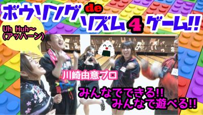 【川崎由意プロと】みんなでできる!みんなで遊べる!ボウリングでリズム4ゲーム【後半は怒涛の盛り上がり!】_d0162684_01224031.jpg