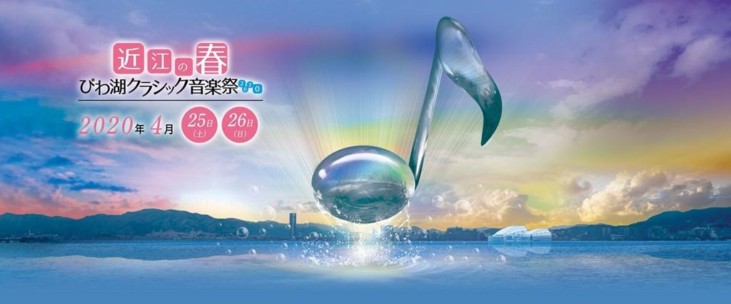 【中止】近江の春 びわ湖クラシック音楽祭2020_e0017689_20104162.jpg