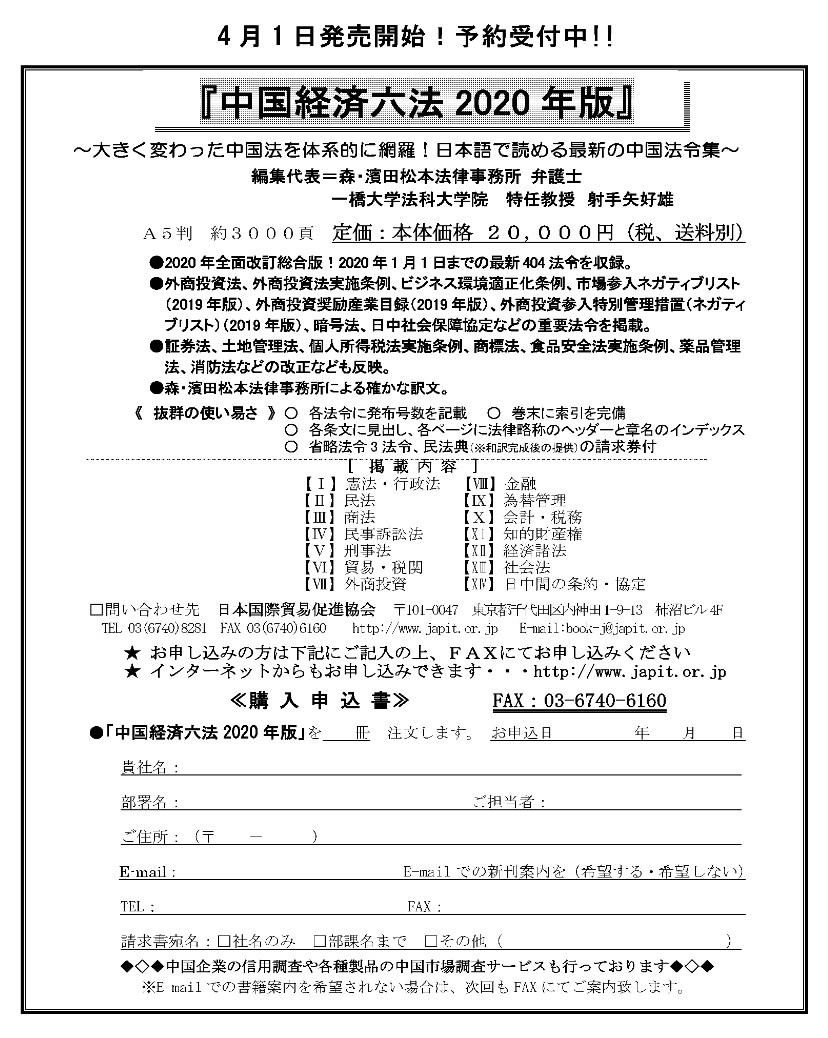 国際貿易の新刊を推薦します。日中ビジネス必携の一冊_d0027795_15263376.jpg