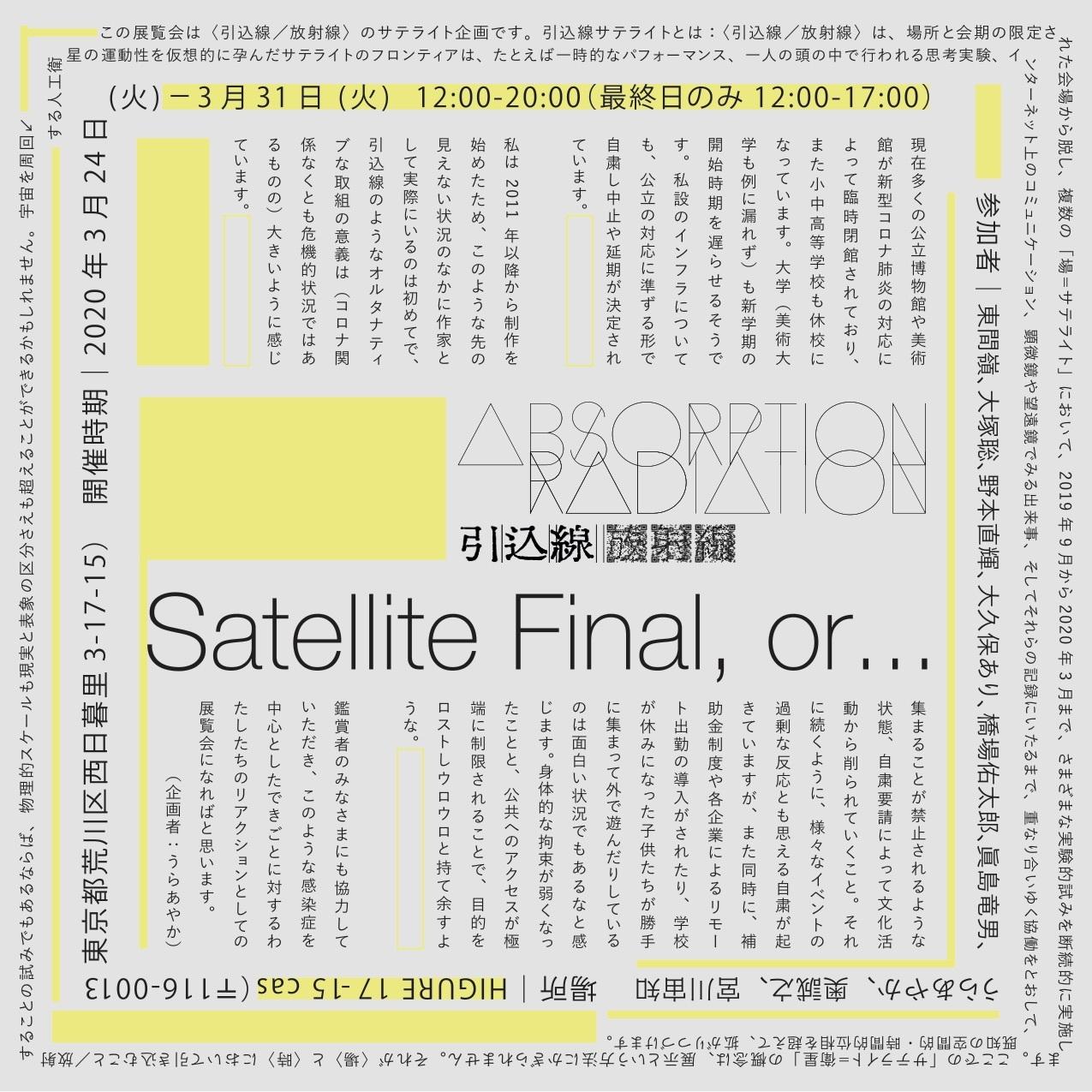 《引込線/放射線:Satellite Final, or...》_c0164399_11345323.jpg