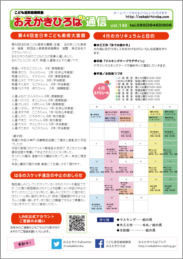 4月の通信とカリキュラム_f0215199_11020333.jpg