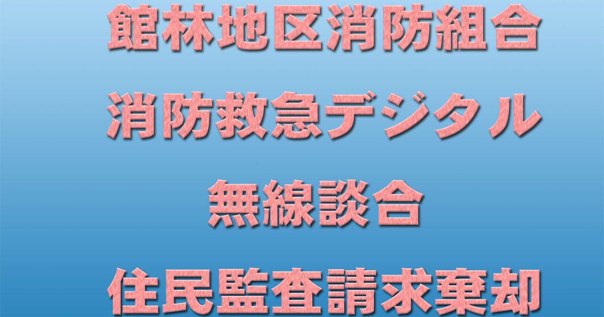 館林地区消防組合消防救急デジタル無線談合 住民監査請求棄却_d0011701_17062773.jpg