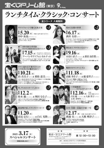 2020年10月21日(水) ランチタイム・クラシック・コンサート (東京都)_d0097901_17433855.jpg