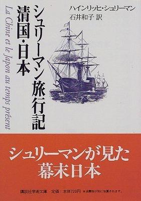 『シュリーマン旅行記』も頻出問題(江戸検お得情報4)_c0187004_15030322.jpg