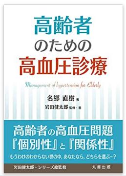 本の紹介:高齢者のための高血圧診療_e0156318_8104288.png