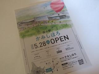 ワイン城リニューアルオープンと道の駅かみしほろ新規オープン_b0405523_11485680.jpg