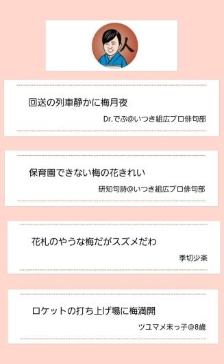 薄利でも利確に走るチキンハート&通販生活俳句『梅』_f0395324_17064735.jpg