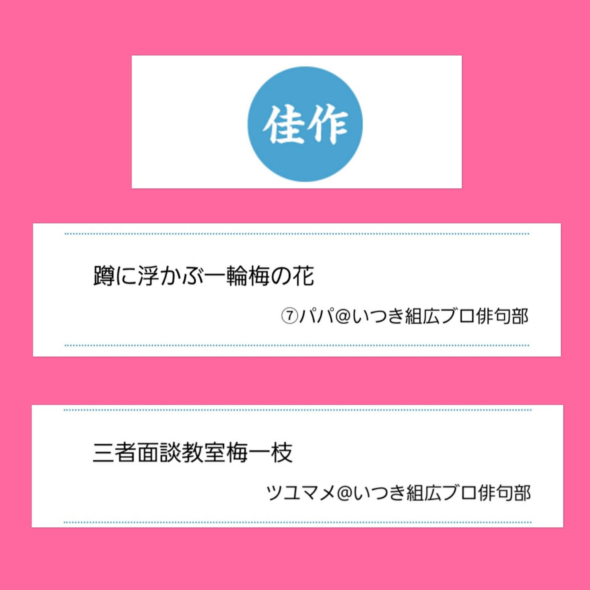 薄利でも利確に走るチキンハート&通販生活俳句『梅』_f0395324_17065619.jpg