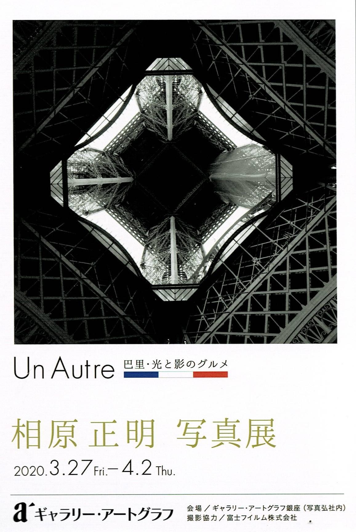 相原正明 パリの写真展 Un Autre 開催に関して_f0050534_09441241.jpg