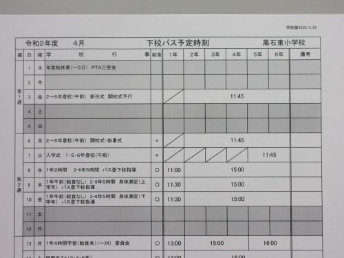 下校バス予定時刻について_e0409139_18271416.jpg