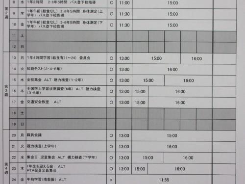 下校バス予定時刻について_e0409139_18290247.jpg