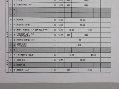 下校バス予定時刻について_e0409139_18292906.jpg