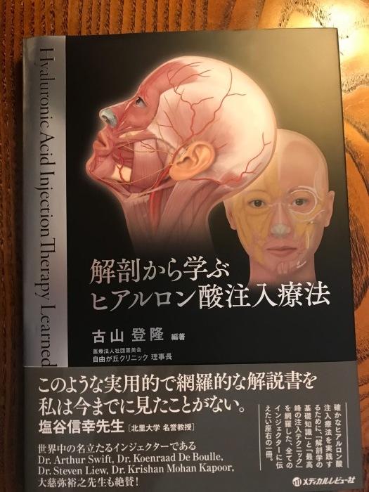 解剖から学ぶヒアルロン酸注入療法_b0084241_17540703.jpg