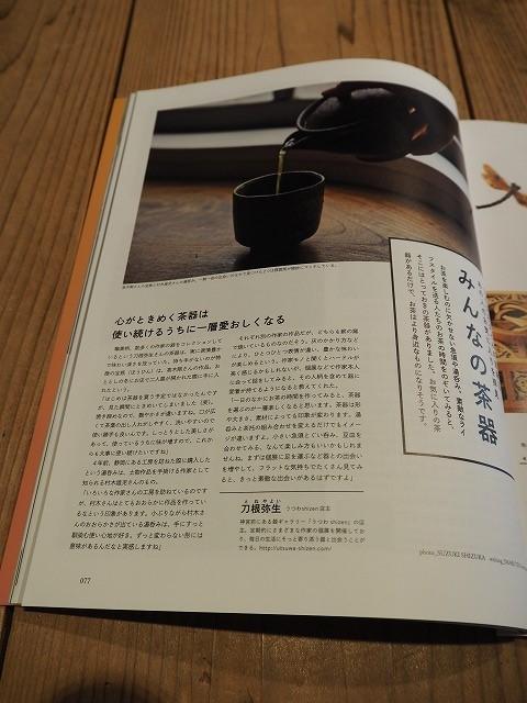 書籍掲載のご案内~講談社刊 FRaU 5月号_b0132444_18051481.jpg