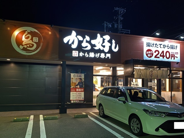 から好し 金沢森戸店(金沢市森戸)_b0322744_21503510.jpeg