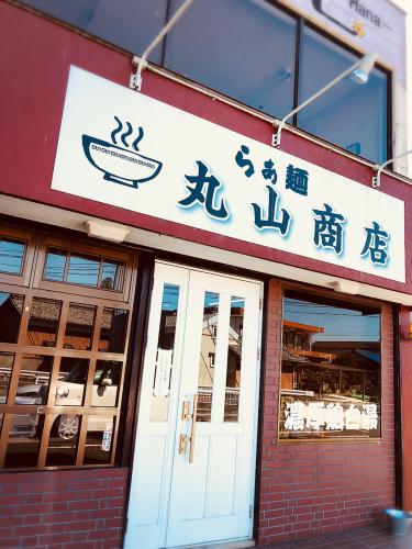 らぁ麺 丸山商店_e0292546_07103731.jpg