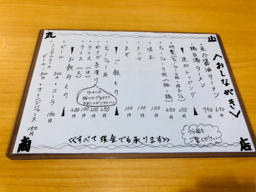 らぁ麺 丸山商店_e0292546_07104097.jpg