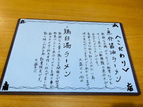 らぁ麺 丸山商店_e0292546_07104191.jpg