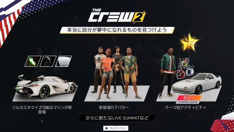 ゲーム「THE CREW2 無料大型アプデきたぁ!!」_b0362459_10291638.jpg