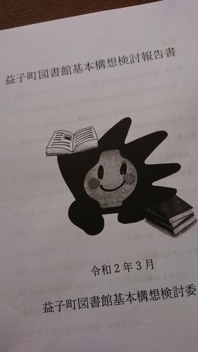 「図書館基本構想」お受けしました!_d0101562_16263883.jpg